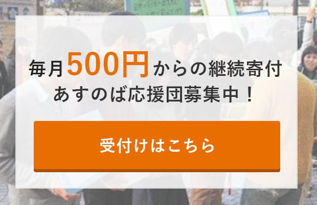 毎月500円からの継続寄付 あすのば応援団募集中!