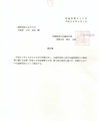 公益財団法人認定証書